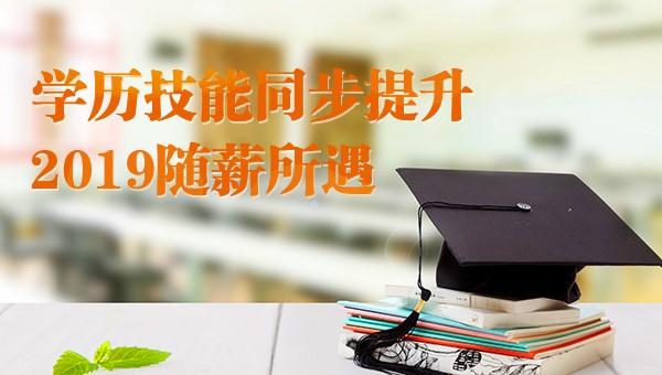 2019北大青鸟金码学校新班型,让您职业无忧